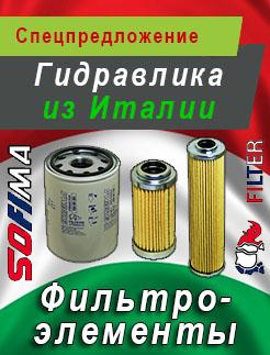 Фильтроэлементы Sofima грейдеров, погрузчиков, экскаваторов, коммунальной и спецтехники