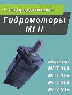 Гидромоторы планетарные (МГП) для спецтехники (Санкт-Петербург, Новгород)