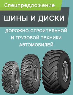 Шины и диски автогрейдера, погрузчика, специальной и грузовой техники