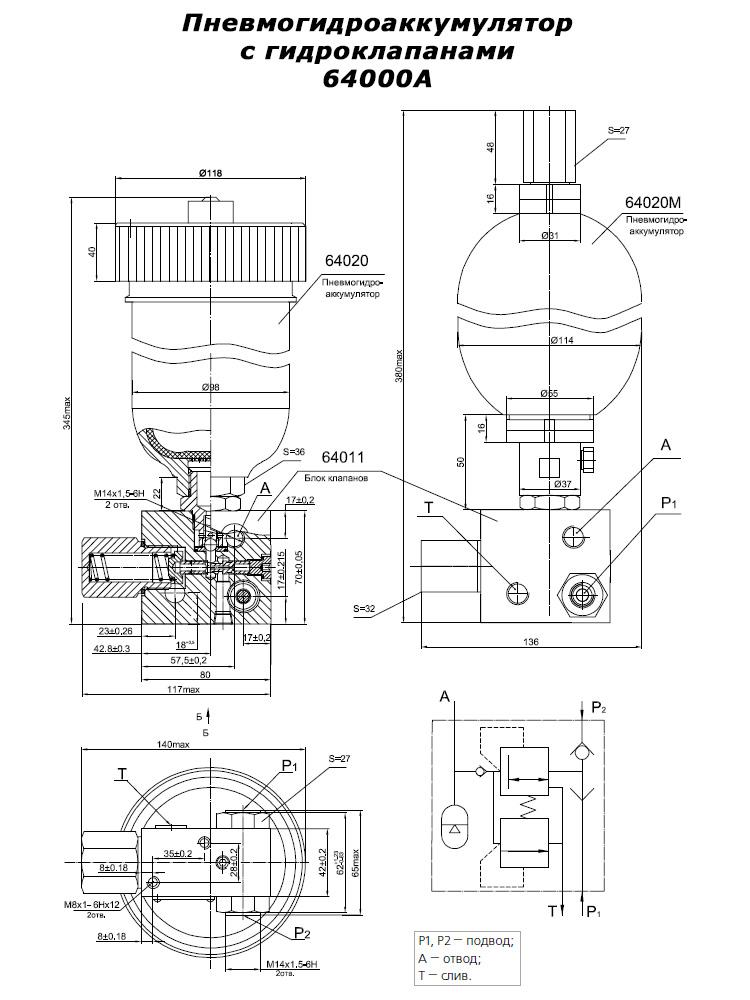 Схема ПГА 64000А (схема 1):