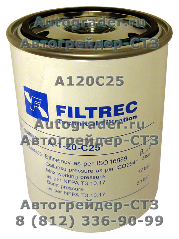 Фильтры гидравлические купить в наличии и под заказ.